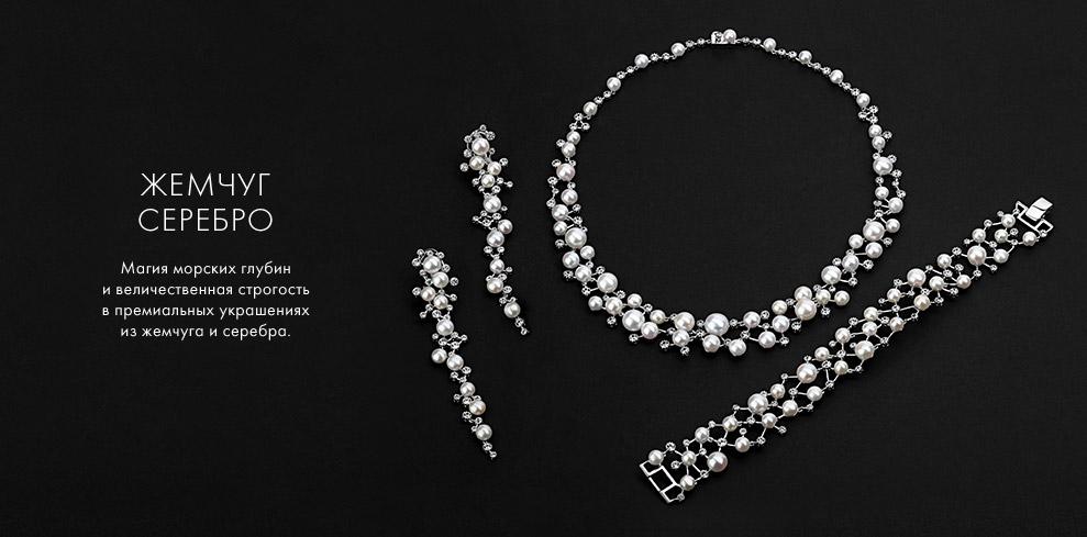 ce3456b28e51 Серебряные украшения с жемчугом — купить недорого в интернет-магазине  SUNLIGHT в Москве, выбрать ювелирное изделие с жемчугом в серебре в  каталоге с фото и ...