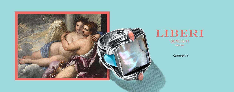 /catalog/?brand=1755&banner_coll=liberi