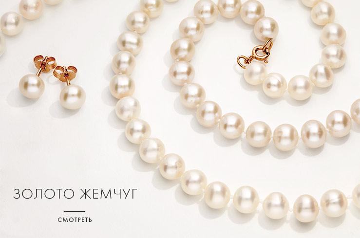 /catalog/zolotye-ukrasheniya-s-zhemchugom.html