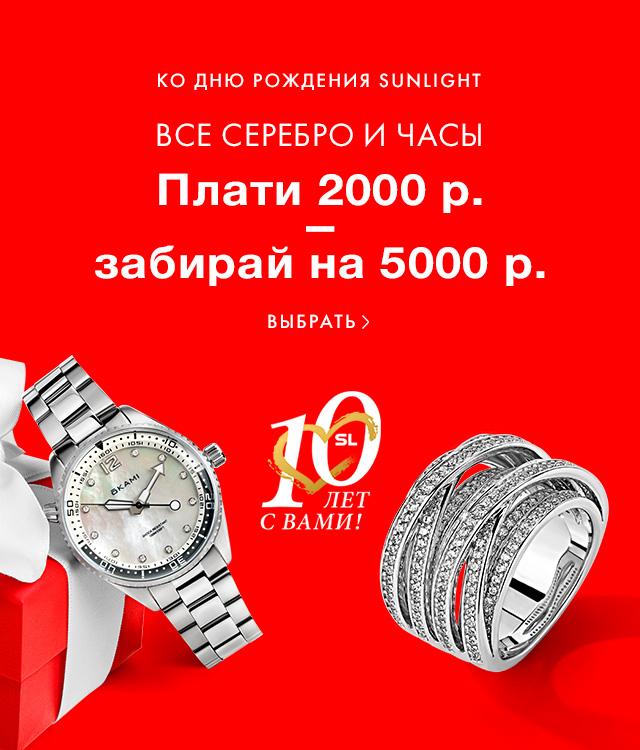 ee8f52ea6d3 Ювелирный интернет-магазин SUNLIGHT — купить ювелирные изделия на ...