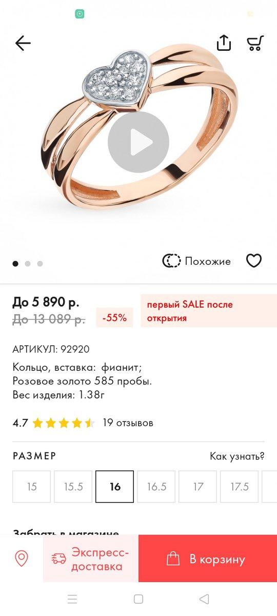 Золотое кольцо с фианитами 👍👍👍