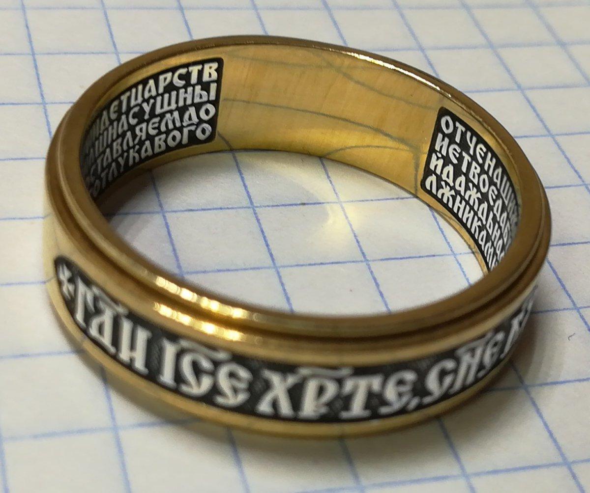 Кольцо с двумя молитвами