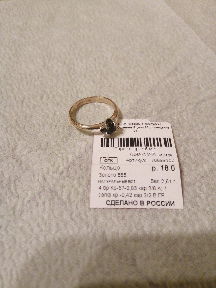 Красивое кольцо, но не соответствует описанию
