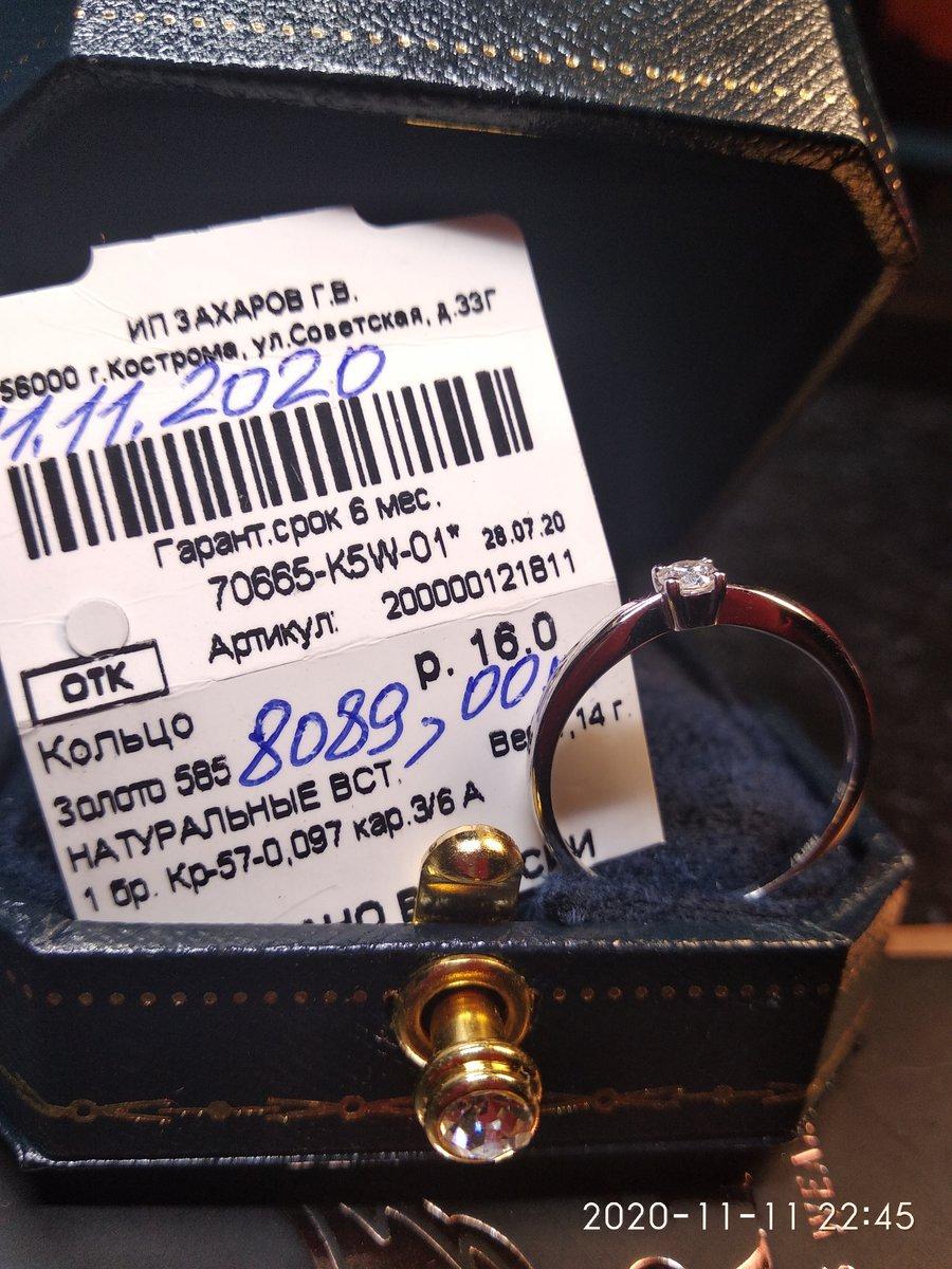 За 8088,00 рублей 0.097 карат