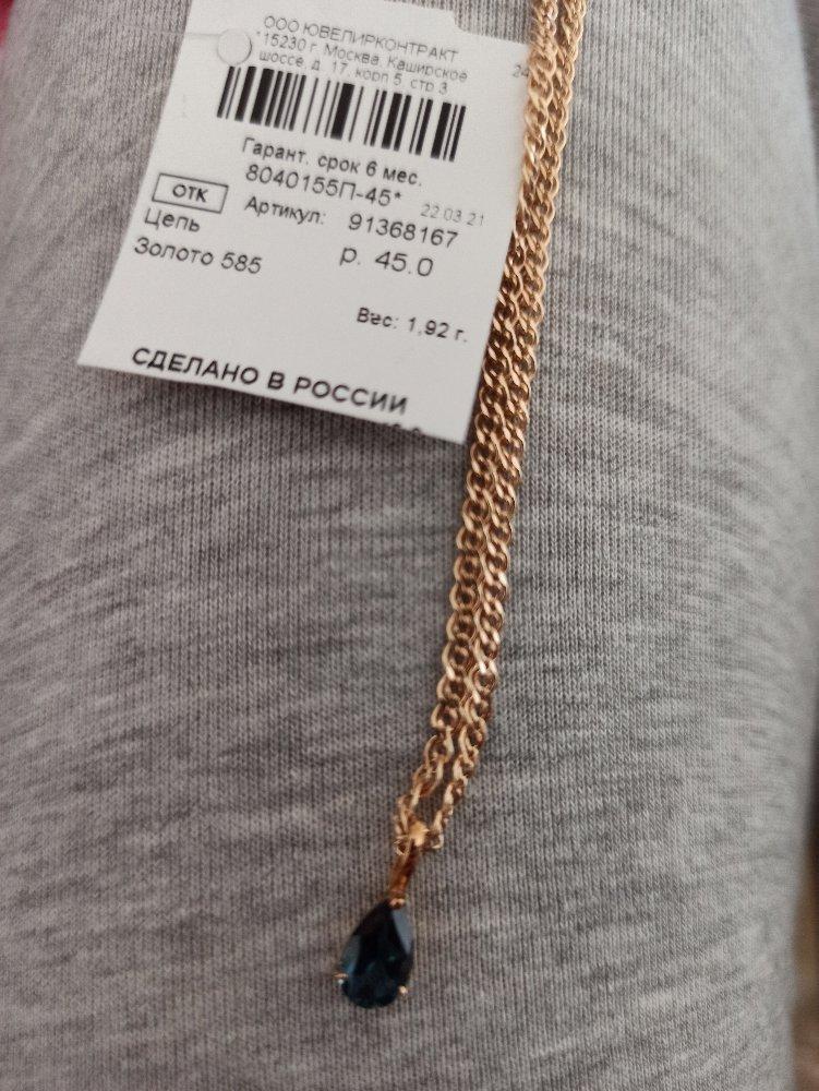 Золотая цепочка 585 проба 45 см