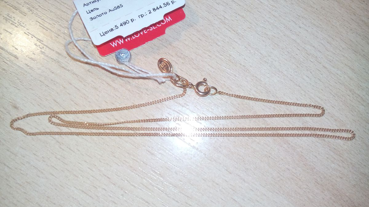 Золотая цепочка для девочки